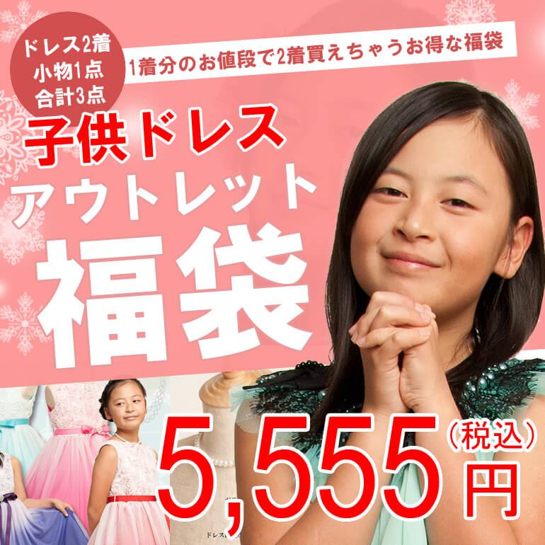 【福袋】お得な3点セット☆アウトレット子供ドレス2点&小物1点☆アウトレット福袋