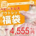 【福袋】お得な3点セット☆アウトレットベビードレス2点&小物1点☆アウトレット福袋