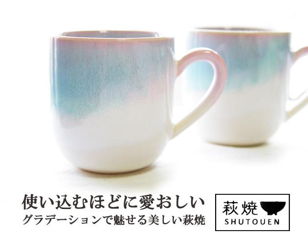 萩焼 ペアマグカップ Mint ミントシリーズ 木箱入り 陶器 萩焼マグカップ結婚祝いギフト 萩焼お引越し祝いギフト