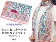 170203スカーフ カーネーション&チューリップ 人気柄 トルコ製ロングスカーフ ピンク 165×57cm