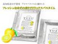 140622高知県産ゆず精油使用YUZUアロマバスソルト2個セット