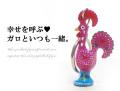 140923ポルトガルの幸せを呼ぶ雄鶏 ガロ キーホルダー マゼンタ