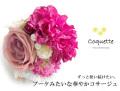 160107コサージュ 髪飾り 結婚式  高級コサージュ Coquette コケット フランシスダリヤ&アンティークローズ マゼンタ