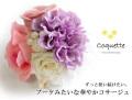 160109コサージュ 髪飾り 結婚式  高級コサージュ Coquette コケット フランシスダリヤ&アンティークローズ ライラック