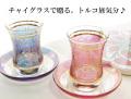 160508トルコ製 チャイグラス&ソーサー ペアギフトセット かご入り 冷酒グラス 茶器 藤金彩装飾 リーフ柄 ピンク&ブルー
