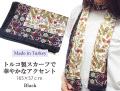 170201スカーフ カーネーション&チューリップ 人気柄 トルコ製ロングスカーフ ブラック 165×57cm