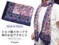 170204スカーフ カーネーション&チューリップ 人気柄 トルコ製ロングスカーフ パープル 165×57cm