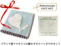 170208ホワイトデーギフト フランス製マルセイユ石鹸&タオルハンカチのギフトセット