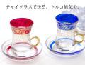 170212トルコ製 持ち手付きチャイグラス&ソーサー ペアギフトセット かご入り 冷酒グラス 茶器 藤金彩装飾 レッド&ブルー