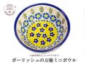 170426母の日ギフト ボウル直径10cm ポーリッシュポタリー 黄色のお花畑 ポーランド陶器