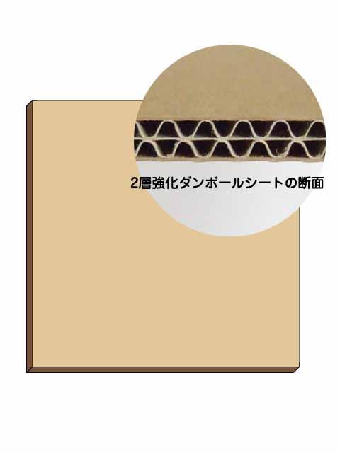 2層強化ダンボールシート1×1:1枚