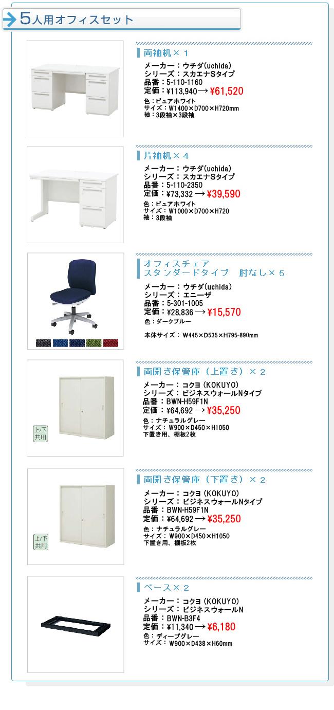 5人用オフィスセット【送料無料】※一部地域除く