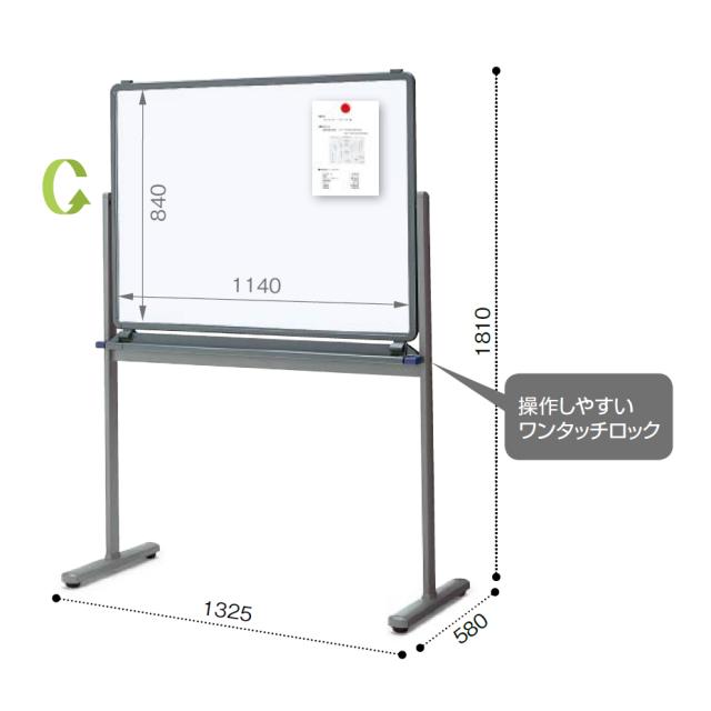 コクヨ KOKUYO 回転ホワイトボードBB-R700シリーズ (ホワイト / ホワイト)W1325×D580×H1810 BB-R734WW