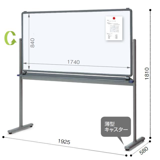 コクヨ KOKUYO 回転ホワイトボード BB-R700シリーズ 片面ホワイトボード 片面投影対応タイプ (ホワイト /ホワイト投影対応) W1925×D580×H1810 BB-R736WPSN