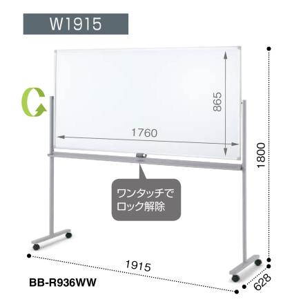 コクヨ KOKUYO ホワイトボード BB-R900シリーズ 回転ホワイトボード W1915×D628×H1800 BB-R936WW