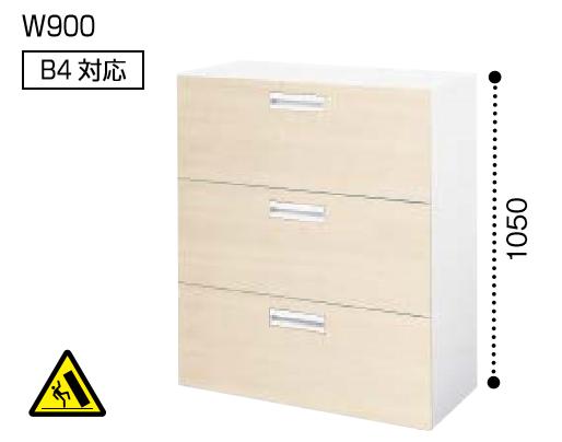 コクヨ KOKUYO エディア EDIA ラテラル3段 下置き ベース必要書庫 木目タイプ 本体色ホワイト 扉色ホワイトナチュラル W900*D450*H1050 BWU-L3A59SAWD10