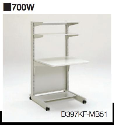 岡村製作所 オカムラ OKAMURA OAラック パソコンラック 標準タイプ 722W×850D×1356H 天板サイズ/700W×700D 700W D397KF-MB51