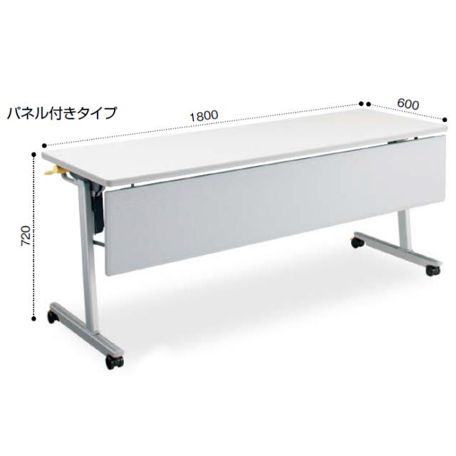 コクヨ KOKUYO ミーティングテーブル LISMA リスマ フラップテーブル(パネル付きタイプ)天板フラップ式 棚なし W1800×D600×H720 KT-P1101