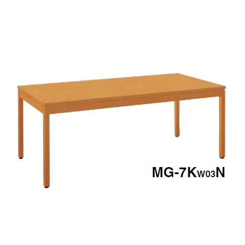 コクヨ KOKUYO 役員家具 マネージメント 70シリーズ 会議用テーブル W1500×D750×H700 MG-7K1W03N/MG-7K1W05N/MG-7K1W09N