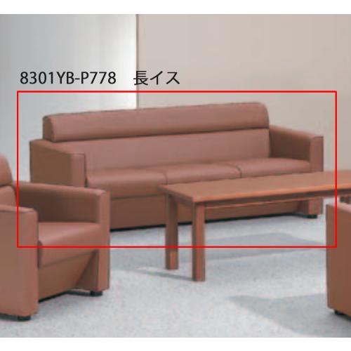 岡村製作所 オカムラ okamura 応接セット S-1Y 長イス ビニール張り 1700W×730D×680H 8301YB-P776/8301YB-P778