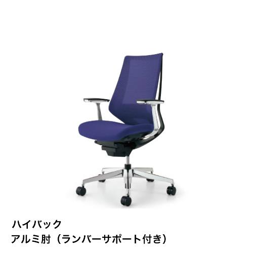 コクヨ KOKUYO オフィスチェア Duora デュオラチェア アルミポリッシュ脚 ハイバック アルミ肘 ランバーサポート付き CR-GA3061E1/CR-GA3061E6