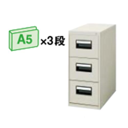 コクヨ KOKUYO カードキャビネット A5サイズ引き出しタイプ W305×D620×H700 A5・1列 3段 A5-013NF1