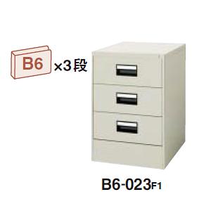 コクヨ KOKUYO カードキャビネット B6サイズ引き出しタイプ W508×D620×H740 B6・2列 3段 B6-023F1