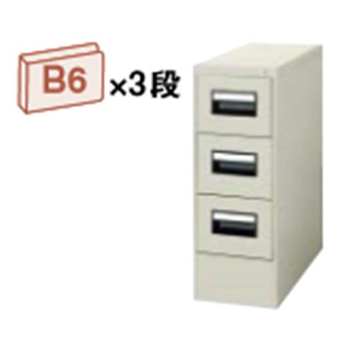 コクヨ KOKUYO カードキャビネット B6サイズ引き出しタイプ W275×D620×H740 B6・1列 3段 B6-013F1