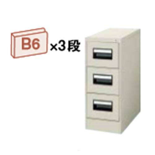 コクヨ KOKUYO カードキャビネット B6サイズ引き出しタイプ W275×D620×H700 B6・1列 3段 B6-013NF1
