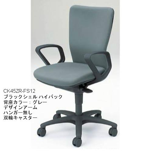 岡村製作所 オカムラ オフィスチェア カロッツァチェア ブラックシェル ハイバック デザイン肘 ハンガー無 CK45ZR-FS/CK45JR-FS/