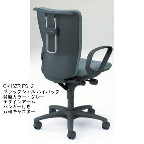 岡村製作所 オカムラ オフィスチェア カロッツァチェア ブラックシェル ハイバック デザイン肘 ハンガー付 CK46ZR-FS/CK46JR-FS/
