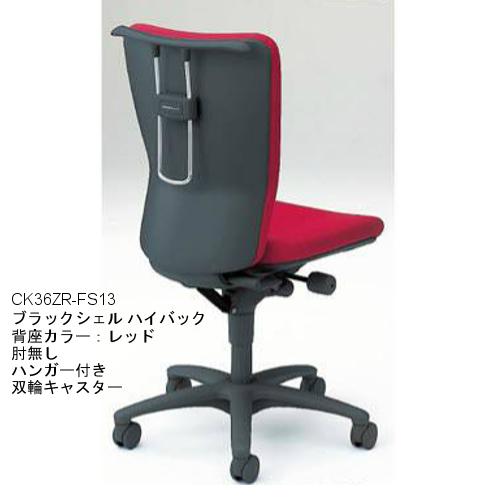 岡村製作所 オカムラ オフィスチェア カロッツァチェア ブラックシェル ハイバック 肘無 ハンガー付 CK36ZR-FS/CK36JR-FS/