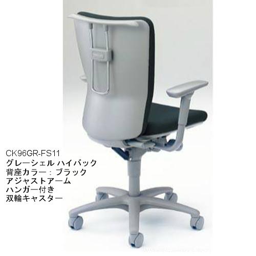 岡村製作所 オカムラ オフィスチェア カロッツァチェア グレーシェル ハイバック アジャスト肘 ハンガー付 CK96GR-FS/CK96CR-FS/