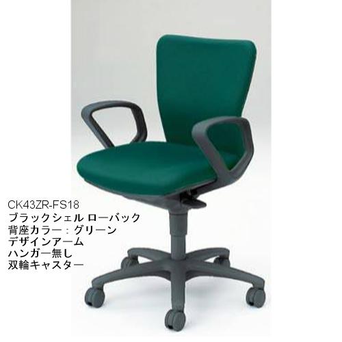 岡村製作所 オカムラ オフィスチェア カロッツァチェア ブラックシェル ローバック デザイン肘 ハンガー無 CK43ZR-FS/CK43JR-FS/