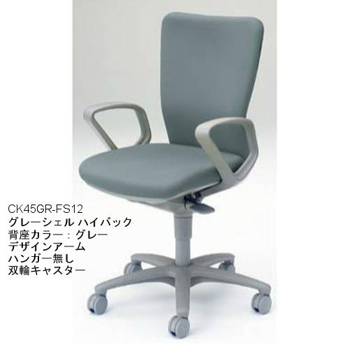 岡村製作所 オカムラ オフィスチェア カロッツァチェア グレーシェル ハイバック デザイン肘 ハンガー無 CK45GR-FS/CK45CR-FS/