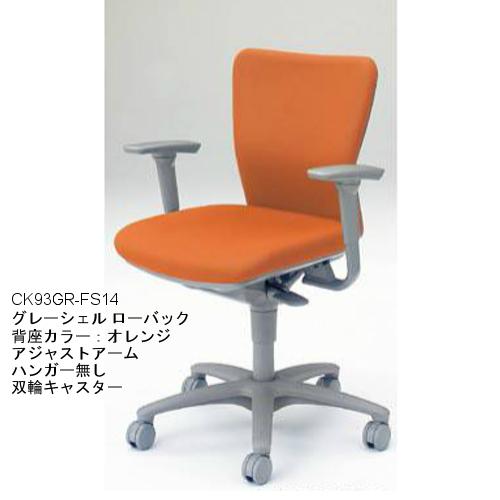 岡村製作所 オカムラ オフィスチェア カロッツァチェア グレーシェル ローバック アジャスト肘 ハンガー無 CK93GR-FS/CK93CR-FS/