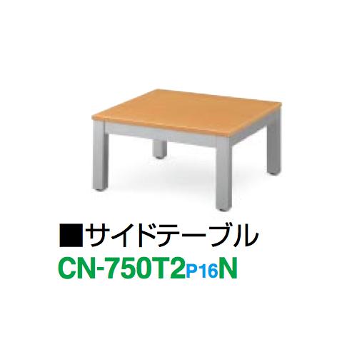 コクヨ KOKUYO ロビーチェアー 750シリーズ サイドテーブル CN-750T2P16N ☆