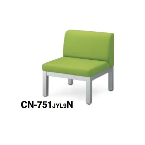 コクヨ KOKUYO ロビーチェアー 750シリーズ アームレスチェアー CN-751JY07N/CN-751JYL9N/CN-751JY64N ☆
