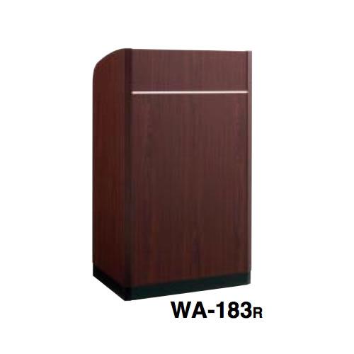 コクヨ KOKUYO 講演台 演台 18シリーズ WA-183R/WA-183T