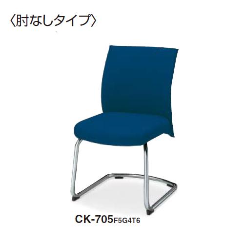 コクヨ KOKUYO ミーティングチェア EXAGE エクサージュチェア 肘なしタイプ 肘なし ビジターチェア CK-705F5JY