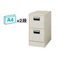 コクヨ KOKUYO ファイリングキャビネット A4サイズ引き出しタイプ 2段 W388×D620×H740 A4-02F1/A4-02