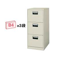 コクヨ KOKUYO ファイリングキャビネット B4サイズ引き出しタイプ 3段 W458×D620×H1068 B4-03F1/B4-03
