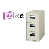 コクヨ KOKUYO ファイリングキャビネット B5サイズ引き出しタイプ 3段  W348×D620×H740 B5-03F1/B5-03