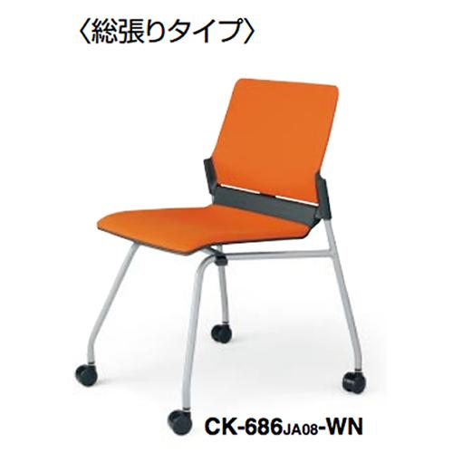 コクヨ KOKUYO ミーティングチェア Fitstack フィットスタックチェア 総張りタイプ 肘なしチェア 水平スタック キャスター付 グッドデザイン賞受賞商品 CK-686※-WN/VN