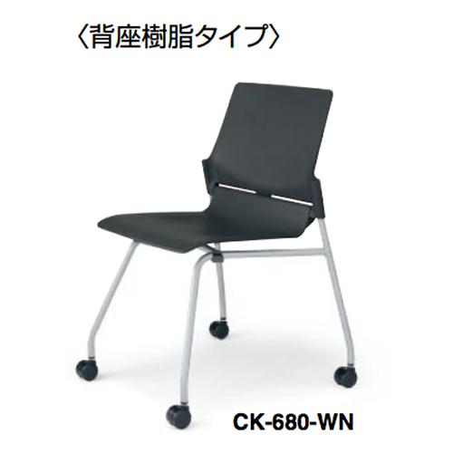 コクヨ KOKUYO ミーティングチェア Fitstack フィットスタックチェア 背座樹脂タイプ 肘なしチェア 水平スタック キャスター付 グッドデザイン賞受賞商品 CK-680-WN/VN