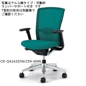 コクヨ KOKUYO オフィスチェア ETHOS フォスターエトスチェア アルミ脚 スタンダード T型肘付 ランバーサポート無 CR-GA1601F6