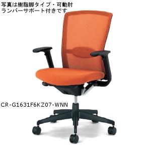 コクヨ KOKUYO オフィスチェア ETHOS フォスターエトスチェア 樹脂脚 スタンダード 可動肘付 ランバーサポート無 CR-G1611F6