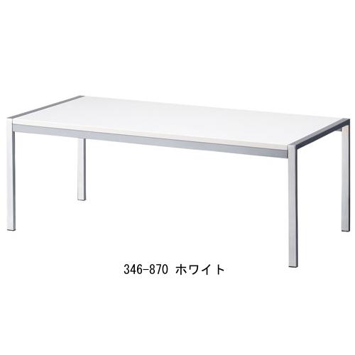 センターテーブル 346-870