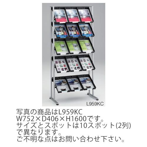 岡村製作所 オカムラ OKAMURA パンフレットスタンド A4判10スポット(2列) W525×D406×H1600 L959KB-Z637