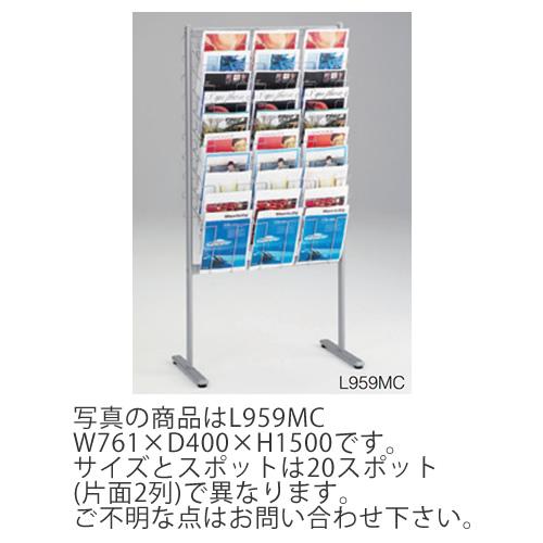 岡村製作所 オカムラ OKAMURA パンフレットスタンド 片面2列 A4判20スポット W530×D400×H1500 L959NB-Z637